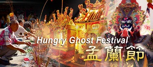 20140805-hungry-ghost-festival